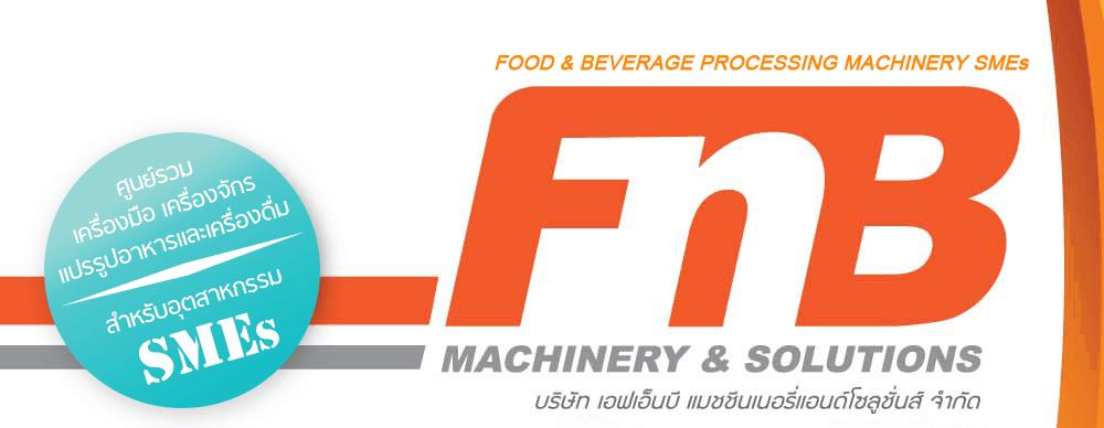 FNB Machinery & Solutions บริษัท เอฟเอ็นบี แมชชีนเนอรี่ แอนด์โซลูชั่นส์ จำกัด