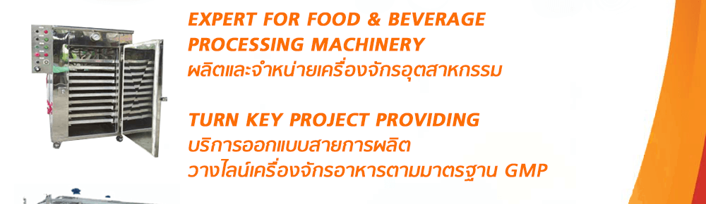 EXPERT FOR FOOD & BEVERAGEPROCESSING MACHINERYผลิตและจำหน่ายเครื่องจักรอุตสาหกรรม