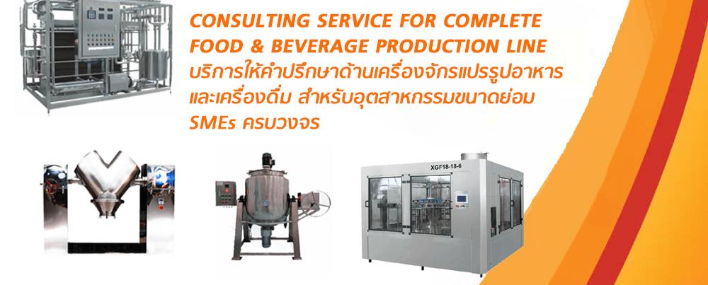 TURN KEY PROJECT PROVIDINGบริการออกแบบสายการผลิตวางไลน์เครื่องจักรอาหารตามมาตรฐาน GMP