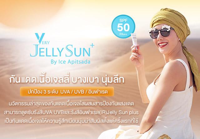 กันแดดเนื้อเจลลี่ บางเบา นุ่มลึก ปกป้อง 3 ระดับ UVA / UVB / อินฟาเรด นวัตกรรมล่าสุดของกันแดดเนื้อเจลใสผสมสารป้องกันแสงแดด สามารถดูดซับรังสีUVA UVBและรังสีอินฟาเรด(IR)Jelly Sun plus เป็นกันแดดเนื้อเจลให้ความรู้สึกเนียนนุ่มน่าสัมผัสตั้งแต่ครั้งแรกที่ใช้