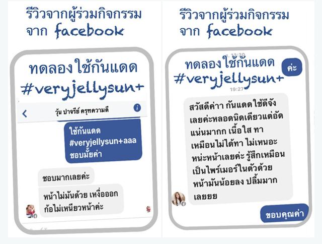 รีวิวจากผู้ที่ได้ทดลองใช้ Jellysun