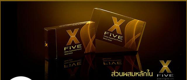 โปรโมชั่นพิเศษ เปิดร้านใหม่ X Five Gold