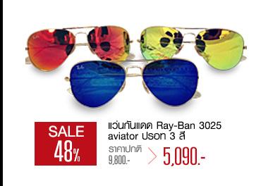 แว่นกันแดด RAY-BAN 3025 aviator ปรอท 3 สี