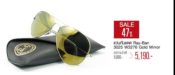 แว่นกันแดด RAY-BAN 3025 W3276 Gold Mirror
