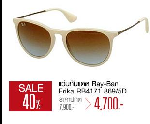 แว่นกันแดด Ray Ban Erika RB4171 869/5D beige