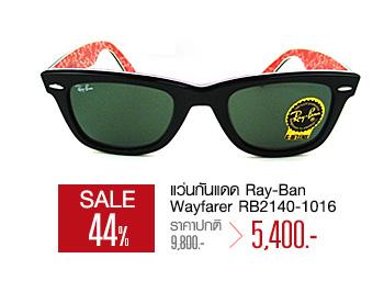 แว่นกันแดด RayBan