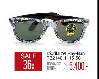 แว่นกันแดด RayBan RB2140 1115 50