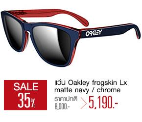 แว่น Oakley frogskin Lx matte navy / chrome
