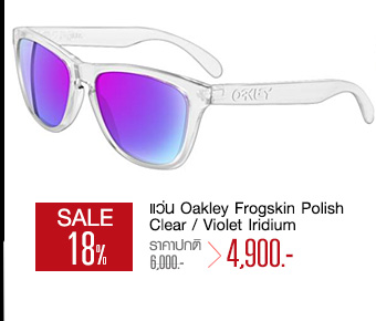 แว่น Oakley Frogskin Polish Clear / Violet Iridium
