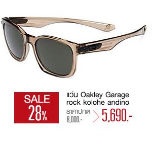 แว่น Oakley Garage rock kolohe andino