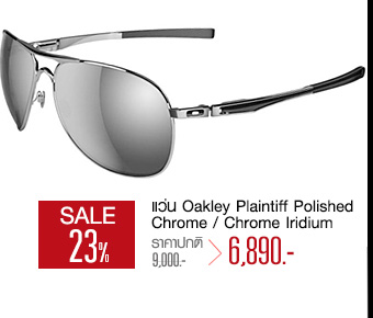 แว่น Oakley Plaintiff Polished Chrome / Chrome Iridium