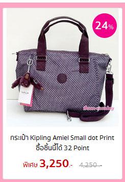กระเป๋า Kipling Amiel Small dot Print ซื้อชิ้นนี้ได้ 32 Point