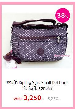 กระเป๋า Kipling Syro Small Dot Print ซื้อชิ้นนี้ได้32Point