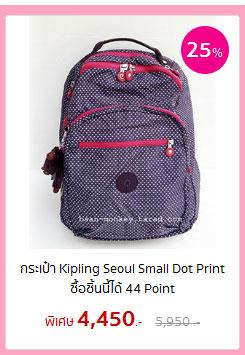 กระเป๋า Kipling Seoul Small Dot Print ซื้อชิ้นนี้ได้ 44 Point