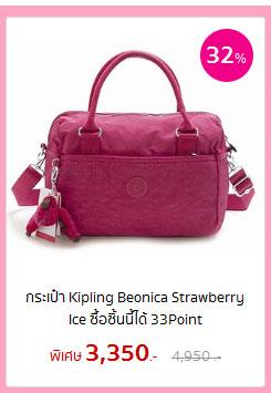กระเป๋า Kipling Beonica Strawberry Ice ซื้อชิ้นนี้ได้ 33Point