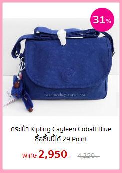กระเป๋า Kipling Cayleen Cobalt Blue ซื้อชิ้นนี้ได้ 29 Point