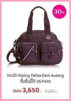 กระเป๋า Kipling Defea Dark Auberg ซื้อชิ้นนี้ได้ 36 Point