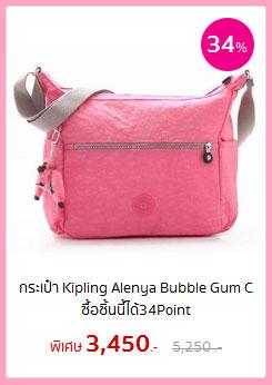 กระเป๋า Kipling Alenya Bubble Gum C ซื้อชิ้นนี้ได้34Point