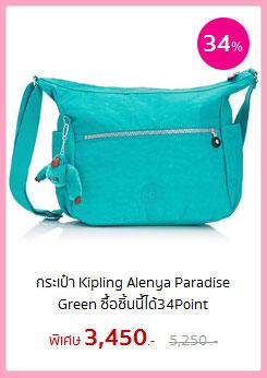 กระเป๋า Kipling Alenya Paradise Green ซื้อชิ้นนี้ได้34Point