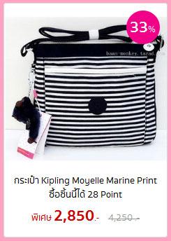 กระเป๋า Kipling Moyelle Marine Print ซื้อชิ้นนี้ได้ 28 Point