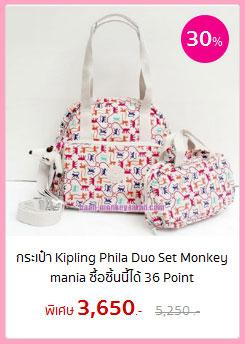 กระเป๋า Kipling Phila Duo Set Monkey mania ซื้อชิ้นนี้ได้ 36 Point