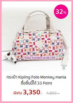กระเป๋า Kipling Follo Monkey mania ซื้อชิ้นนี้ได้ 33 Point