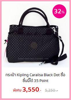 กระเป๋า Kipling Caralisa Black Dot ซื้อชิ้นนี้ได้ 35 Point