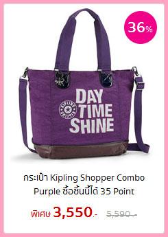 กระเป๋า Kipling Shopper Combo Purple ซื้อชิ้นนี้ได้ 35 Point
