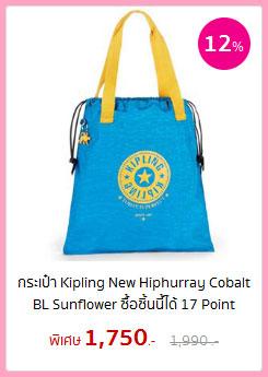 กระเป๋า Kipling New Hiphurray Cobalt BL Sunflower ซื้อชิ้นนี้ได้ 17 Point