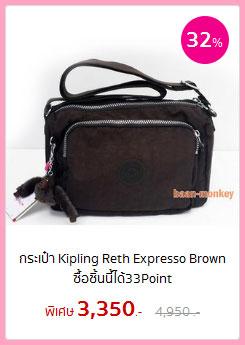 กระเป๋า Kipling Reth Expresso Brown ซื้อชิ้นนี้ได้33Point