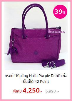 กระเป๋า Kipling Halia Purple Dahlia ซื้อชิ้นนี้ได้ 42 Point