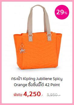 กระเป๋า Kipling Jubiliene Spicy Orange ซื้อชิ้นนี้ได้ 42 Point