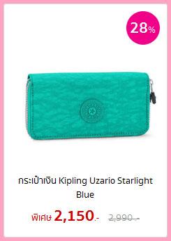 กระเป๋าเงิน Kipling Uzario Starlight Blue