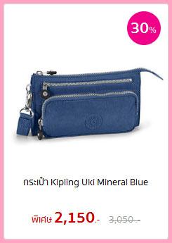 กระเป๋า Kipling Uki Mineral Blue