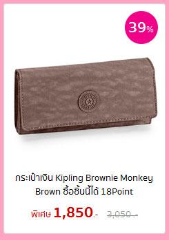 กระเป๋าเงิน Kipling Brownie Monkey Brown ซื้อชิ้นนี้ได้ 18Point