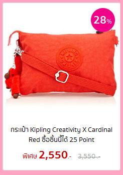 กระเป๋า Kipling Creativity X Cardinal Red ซื้อชิ้นนี้ได้ 25 Point