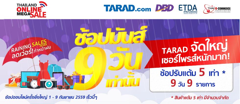 ช้อปมันส์ 9 วันเท่านั้น! TARAD จัดใหญ่ เซอร์ไพร์สหนักมาก!! ช้อปรับแต้ม 5 เท่า 9 วัน 9 รายการ ยิ่งใหญ่กว่าทุกปีแน่นอน!