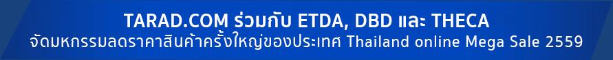 TARAD.COM ร่วมกับ ETDA, DBD และ THECAจัดมหกรรมลดราคาสินค้าครั้งใหญ่ของประเทศ Thailand online Mega Sale 2559
