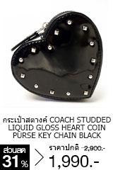 กระเป๋าสตางค์ COACH STUDDED LIQUID GLOSS HEART COIN PURSE KEY CHAIN BLACK F68068