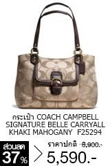 """""""กระเป๋า COACH CAMPBELL SIGNATURE BELLE CARRYALL KHAKI MAHOGANY  F25294                                                          """""""