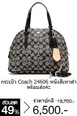 กระเป๋า Coach 24606 หนังสีเทาดำ /พร้อมส่งค่ะ