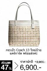 กระเป๋า Coach 13 ใหม่ป้ายแคร์การ์ด /พร้อมส่งค่ะ