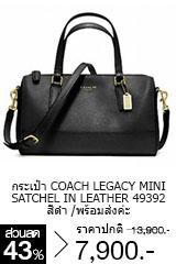 กระเป๋า COACH LEGACY MINI SATCHEL IN LEATHER 49392 สีดำ /พร้อมส่งค่ะ