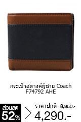 กระเป๋าสตางค์ผู้ชาย Coach F74792 AHE