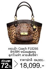 กระเป๋า Coach F18266 B4/BM หนังผสมขนลูกวัวแท้ๆ ลายเสือชีต้า