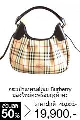 กระเป๋าแบรนด์เนม Burberry ของใหม่คะพร้อมถุงผ้าคะ