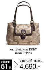 กระเป๋าแบรนด์ DKNY กระเป๋าถือ Logo ทั้งใบ