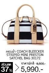 กระเป๋า Coach กระเป๋าสะพายลายขาวดำ