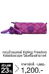 กระเป๋า Kipling สีม่วงสวยใส่เครื่องสำอาง