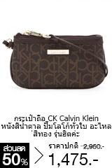 กระเป๋าหนัง CK กระเป๋าถือน้ำตาลลาย Logo